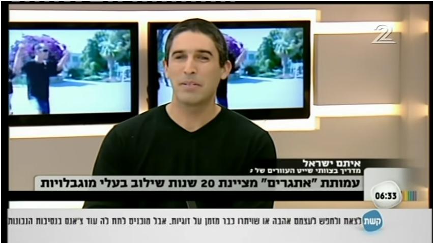 מדריך אתגרים איתם ישראלי בראיון לתכנית בוקר
