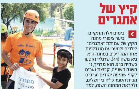 יובל שמלא זוכה נינג'ה ישראל מגשים חלום במחנה הקיץ של אתגרים עמודי חדשות מעריב
