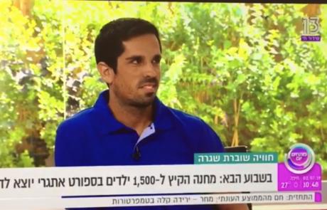 """גיא בן יצחק מתראיין לתוכנית הבוקר """"פותחים יום"""", קשת ומספר על מחנה הקיץ של אתגרים"""