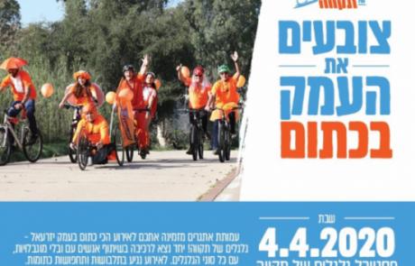 פסטיבל גלגלים של תקווה 2020